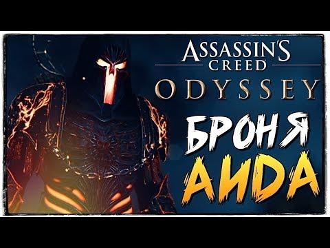 БРОНЯ ЦАРСТВА МЕРТВЫХ! ГДЕ НАЙТИ? ● Assassin's Creed Odyssey