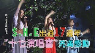 【十七音樂會】S.H.E出道17週年 演唱會滿滿感動