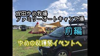 成田ゆめ牧場ファミリーオートキャンプ場 前編
