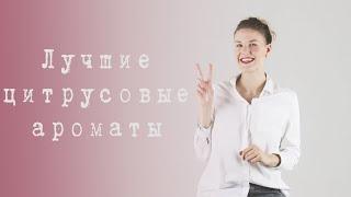 видео Byredo Parfums самые популярные ароматы