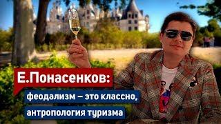Историк Е. Понасенков в замке Шамбор: феодализм – это классно, антропология туризма
