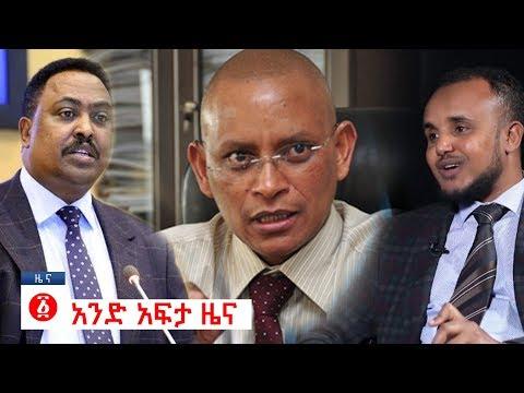 የአንድ አፍታ የዕለቱ ዜና   Andafta Daily Ethiopian News   November 08, 2019   Ethiopia
