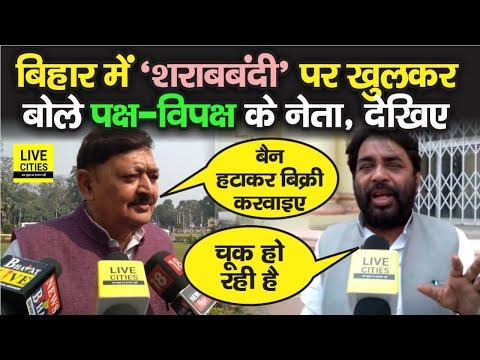 Bihar में बैन 'लालपानी' कितनी सफल ? BJP - RJD - Congress नेताओं ने खुलकर बता दिया, देखिए