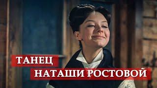 Танец Наташи Ростовой. Война и мир