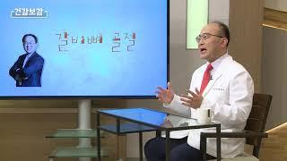 [201118] 건강보감 153회 - 갈비뼈 골절(황만…