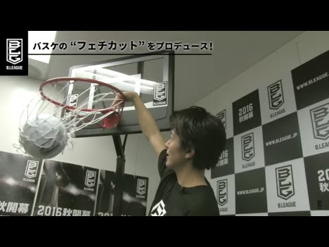 I LOVE B. #13 / 「バスケのフェチカット投票はじまる!」 / 長濱慎(俳優) プロバスケ(Bリーグ)