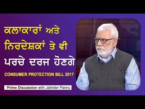 Prime Discussion With Jatinder Pannu #459-Consumer Protection Bill 2017 (23-DEC-2017)