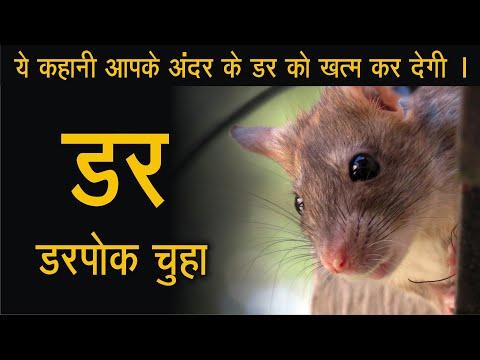 Dar | Darpok Chuha | Best Motivational story in hindi | Motivation story on Fear | Swayam motivation