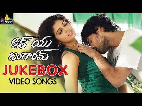 Love You Bangaram Jukebox Video Songs | Rahul, Shravya | Sri Balaji Video
