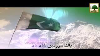 Qaumi Tarana - 14 August Special