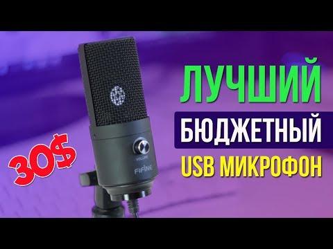 БЮДЖЕТНЫЙ USB МИКРОФОН FIFINE K669 с Алиэкспресс - Обзор и Тест