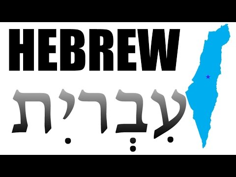 Hebrew - An Ancient Language Revived