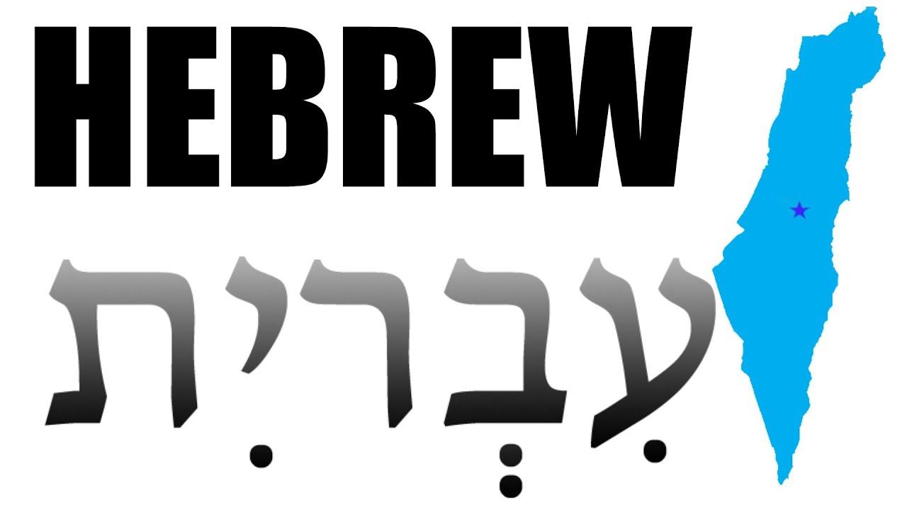 Image result for hebrew