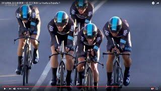 2016環西 自行車賽第一站 中文解說 La Vuelta a España 1 streaming