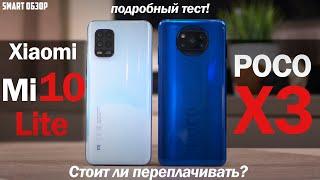 Обзор Poco X3 vs Xiaomi Mi 10 Lite: КАКОЙ ВЫБРАТЬ И СТОИТ ЛИ ПЕРЕПЛАЧИВАТЬ? cмотреть видео онлайн бесплатно в высоком качестве - HDVIDEO