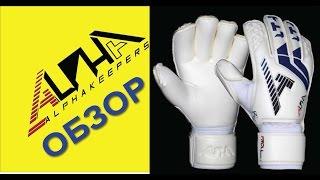 Вратарские перчатки AlphaKeepers Pro Roll Extreme обзор(Вратарские перчатки Alpha Keepers здесь: http://www.keeperbaza.com/ и здесь: https://vk.com/klausmanson https://www.facebook.com/klausmanson паблик ..., 2017-01-17T08:25:39.000Z)
