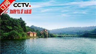 《城市1对1》 20170604 山水诗城 中国 马鞍山——澳大利亚 珀斯 | CCTV-4