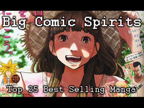 Big Comic Spirits - Top 25 Best Selling Manga 2016