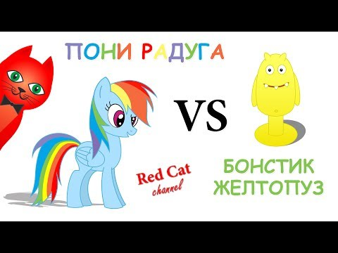 ЖЕЛТОПУЗ VS РАДУГА | BONSTICKS 2 БОНСТИКИ 2 STIKEEZ СТИКИЗ | Пони Радуга против Бонстика Желтопуза.