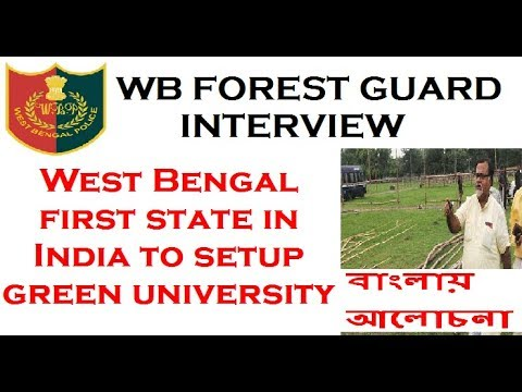 WB FOREST GUARD INTERVIEW (WEST BENGAL TOPIC)/বাংলা