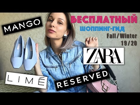 Что купить на осень онлайн: Zara, Mango, Reserved, Bershka, Lime