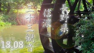 【18.08】 長野県  /  信濃三十三観音 陰徳☆遠隔ツアー