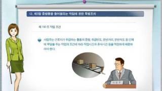 근골격계질환 관련법(중량물 취급조치)