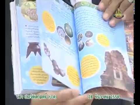 098 P4his 541228 A historyp 4 ประวัติศาสตร์ป 4 แนะนำหนังสือเกี่ยวกับสุโขทัย