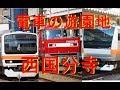 特集 西国分寺駅は電車の遊園地 Nishikokubunji Sta is Theme Park of trains