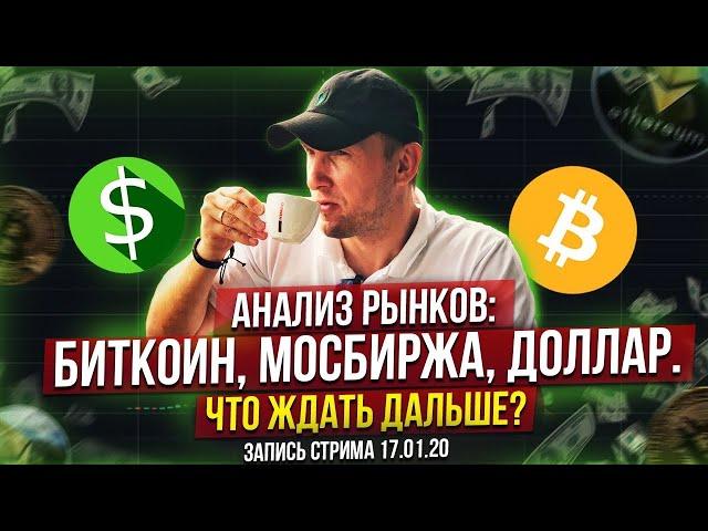 Анализ рынков: Биткоин, Мосбиржа, Доллар. Что ждать дальше? (запись стрима 17.01)