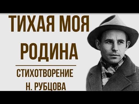 «Тихая моя родина» Н. Рубцов. Анализ стихотворения