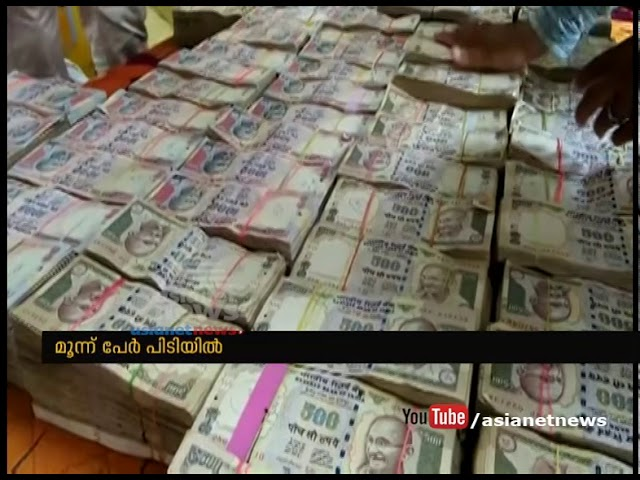 ₹3 Crore worth banned currency notes seized 3 Arrested | FIR 11 Sep 2017