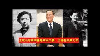 万维时评:王岐山与姚明珊是政治夫妻,王确有红颜之知