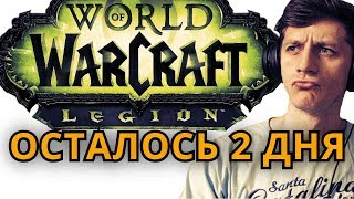 ОСТАЛОСЬ 2 ДНЯ ● WoW Legion