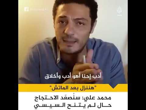 #محمد_علي يكرر دعوته للمصريين بالنزول للشارع ضد #السيسي لمدة ساعة، متوعدا إياه بمزيد من الخطوات  - نشر قبل 3 ساعة