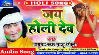Holi Geet 2020 ! Guddu Rangeela ! जय होली देव ! Jai Holi Dev ! New Holi 2020