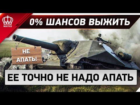 0% ШАНСОВ ВЫЖИТЬ! - ЕЕ ТОЧНО НЕ НАДО АПАТЬ