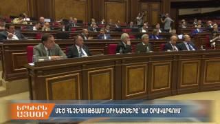 ԱԺ ում քննարկվեց Կոռուպցիայի կանխարգելման հանձնաժողովի օրենսդրական փաթեթը