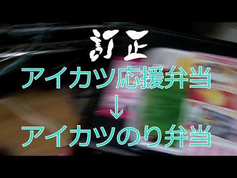 アイカツnanndemobento X ほっともっとアイカツのり弁当 Aikatsu! Bento Hotto Motto