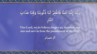 Quranic Prayer - Our Lord, we do believe; forgive us, therefore, our sins...