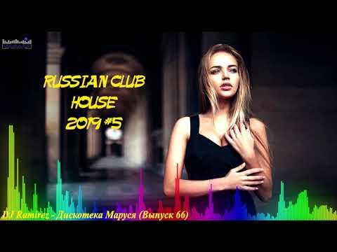 🇷🇺 РУССКИЙ КЛУБ ХАУС 2019 🔊 Russian Music Mix 2019 #5