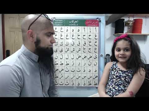 Qaida Nuraniyah to Quran - Girl Edition - Lesson 3 Test - القاعدة النورانية