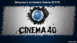 Загрузка и установка Cinema 4D R16(Ссылка на Cinema 4D R16 torrent file - https://yadi.sk/d/aVNZ8XVsgYGAj., 2015-05-10T18:25:49.000Z)