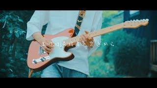 ヨルシカ - 「五月は花緑青の窓辺から」 / Guitar Cover