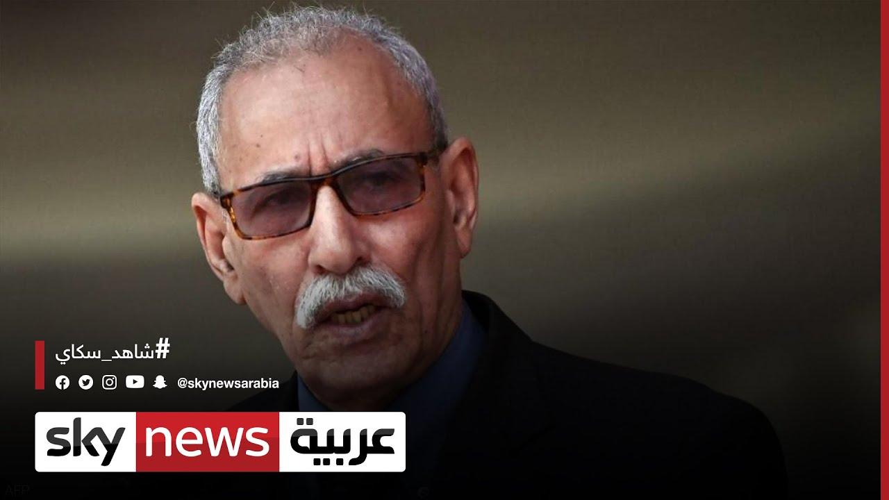 المغرب.. الرباط ترفض مبررات مدريد لاستقبال زعيم جبهة البوليساريو  - نشر قبل 16 ساعة