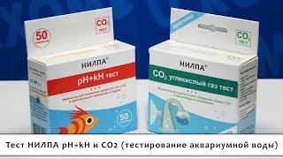 Обзор двух тестов от НИЛПА - pH+kH (СО2) и длительный тест СО2