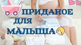 видео Приданное Для Новорожденного