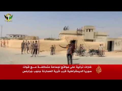 المعارضة السورية المسلحة تسيطر على 6 قرى غربي جرابلس