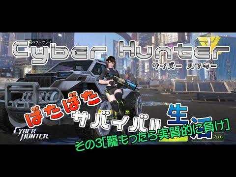 【ゆっくり実況】CyberHunterバタバタサバイバル生活 その4「スナイパーは敵」【Cyber Hunter】