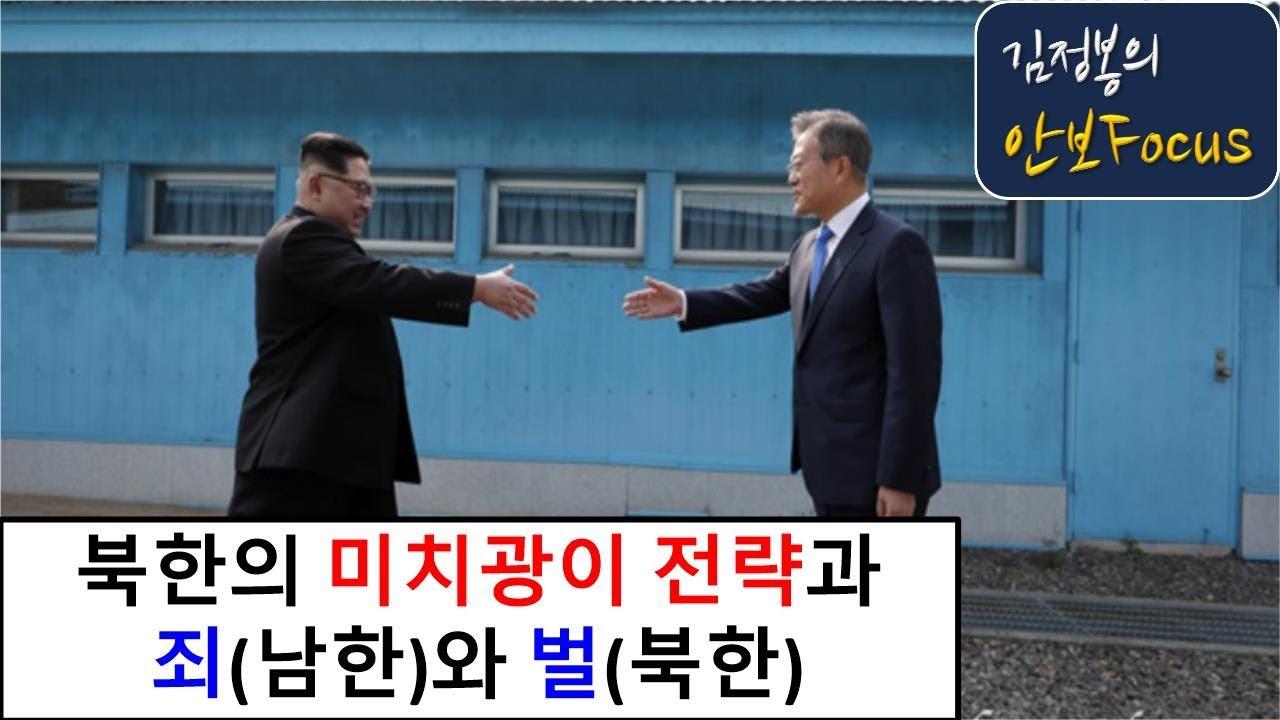 북한의 미치광이 전략과 죄(남한)와 벌(북한)!